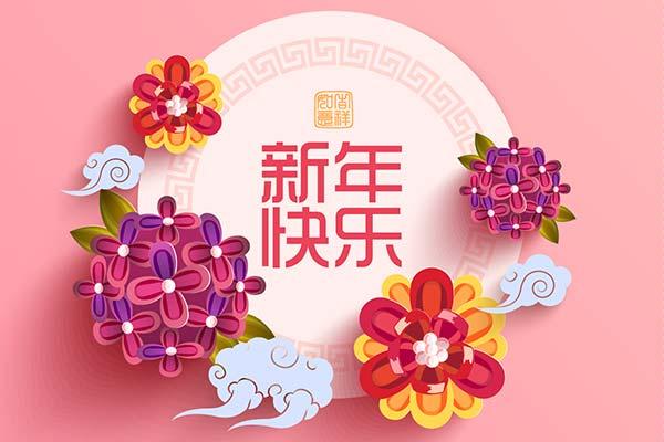 中国語で「あけましておめでとう」