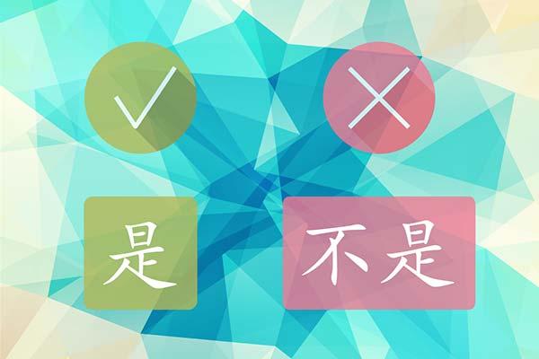 中国語で「はい」と「いいえ」
