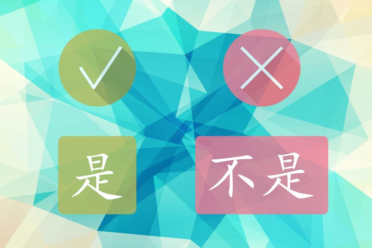 中国語で「はい」と「いいえ」の表現集