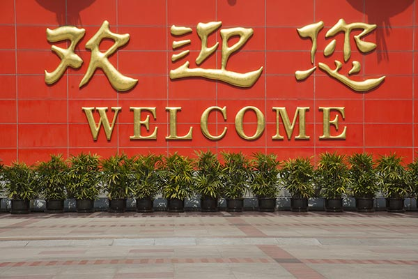 中国語で「ようこそ」「いらっしゃいませ」