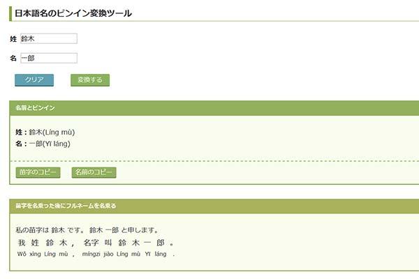 Windows 10で中国語入力1 Microsoft Ime中国語