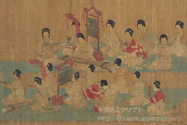 中国の音楽と楽器