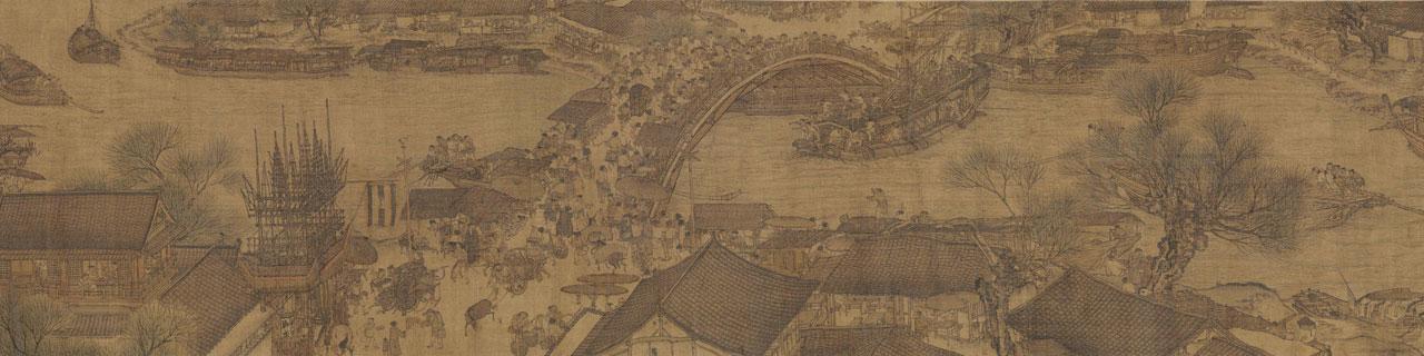 清明上河図 1000年前の中国の暮...