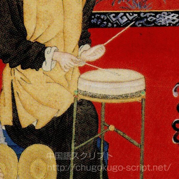 中国の伝統音楽・楽器 【図説】