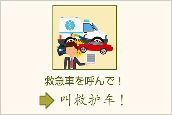 トラブルにあった時の中国語
