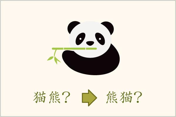 パンダは中国語で熊猫? 元々は猫熊!? 【中国のパンダ事情】