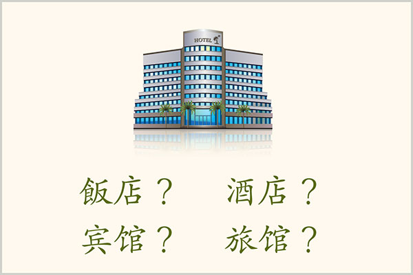 ホテルを意味する中国語【飯店・酒店など6種類】のニュアンスの違い