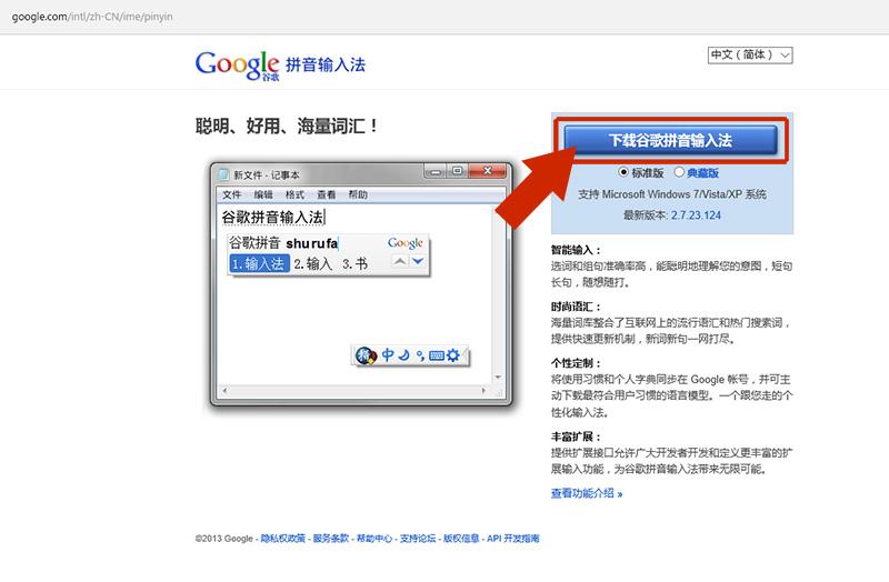 Windows 10で中国語入力2 Google...