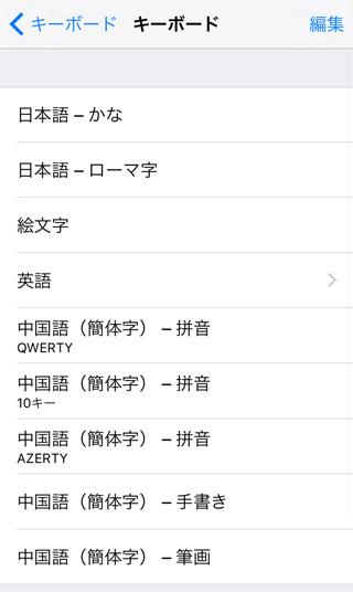 iPhoneの中国語キーボード
