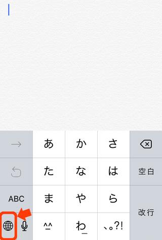 iPhoneの中国語キーボードの選択