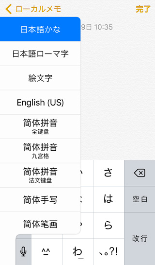 iPhoneの中国語キーボードを長押しで選択