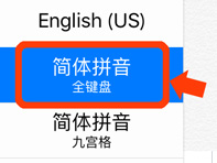 iPhoneの中国語キーボード(簡体字ピンイン)を選択