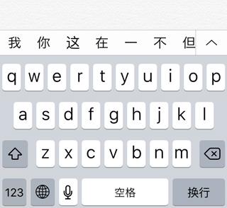 iPhoneの中国語入力(簡体字ピンイン)