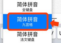 iPhoneの中国語入力(スライド式キーボード)-1