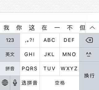 iPhoneの中国語入力(スライド式キーボード)-2