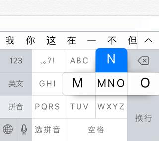 iPhoneの中国語入力(スライド式キーボード)-3