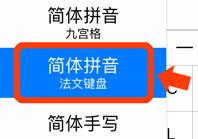 iPhoneの中国語入力(AZERTYキーボード)-1