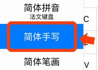 iPhoneの手書き中国語入力