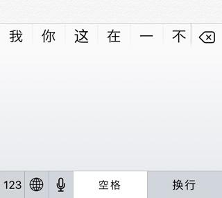 iPhoneの手書き中国語入力のテスト-1