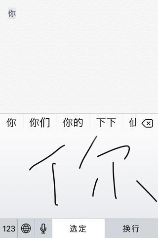 iPhoneの手書き中国語入力のテスト-2