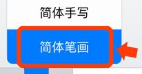 iPhoneの中国語入力(一画ごとのキーボード)-1