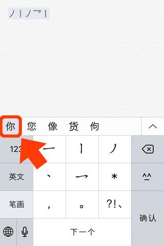 iPhoneの中国語入力(一画ごとのキーボード)-8