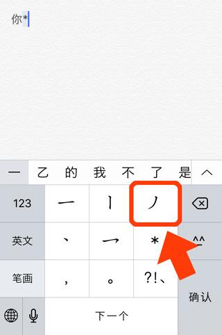 iPhoneの中国語入力(一画ごとのキーボード)-10