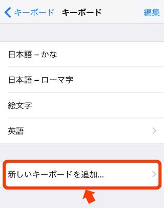 iPhoneの設定-新しいキーボードの追加