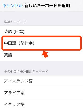 iPhoneの設定-新しいキーボードの追加-中国語