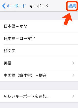 iPhoneの設定-キーボードの編集-1