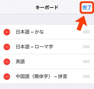 iPhoneの設定-キーボードの編集-4