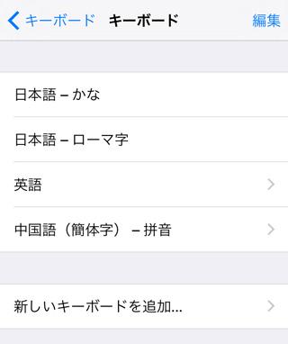 iPhoneの設定-キーボードの編集-5