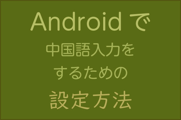 Androidで中国語入力