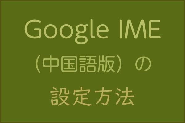 Google-IMEで中国語入力