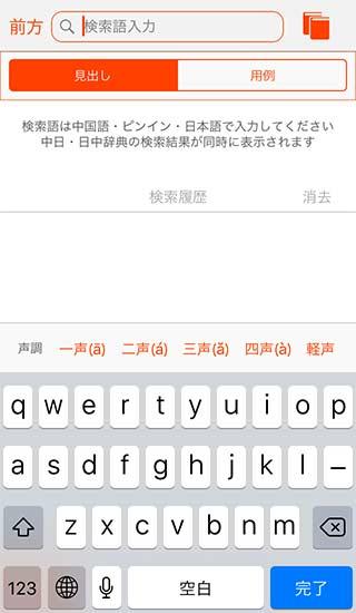 「小学館 中日・日中辞典アプリ」(ビッグローブ版)の初期画面