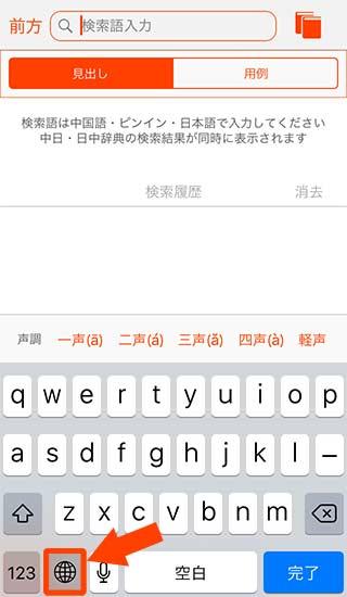 「小学館 中日・日中辞典アプリ」(ビッグローブ版)の入力切替