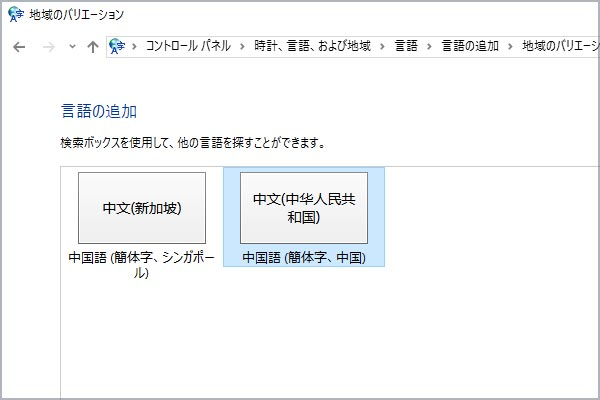 microsoft-imeで中国語入力