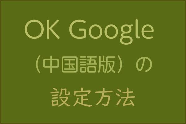 「OK Google」を中国語で使ってみよう!