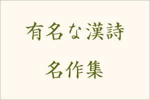 有名な漢詩