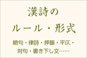 漢詩のルール