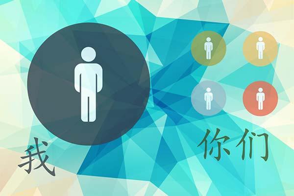 中国語の「私」「あなた」などの人称代詞