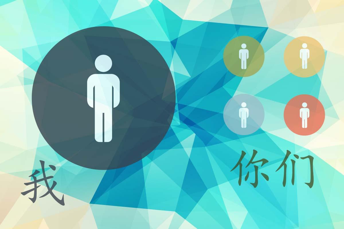 中国語の人称代詞
