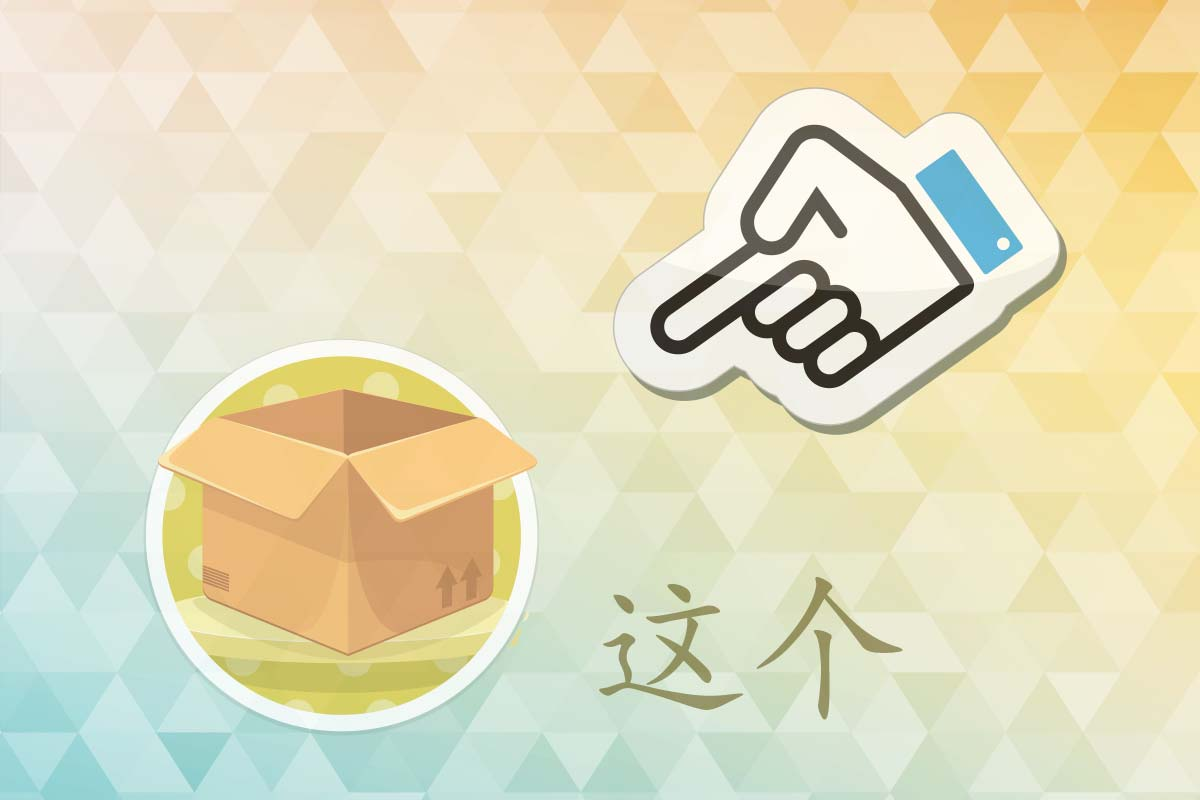 中国語で「これ」「それ」「あれ」「どれ」などの指示代詞