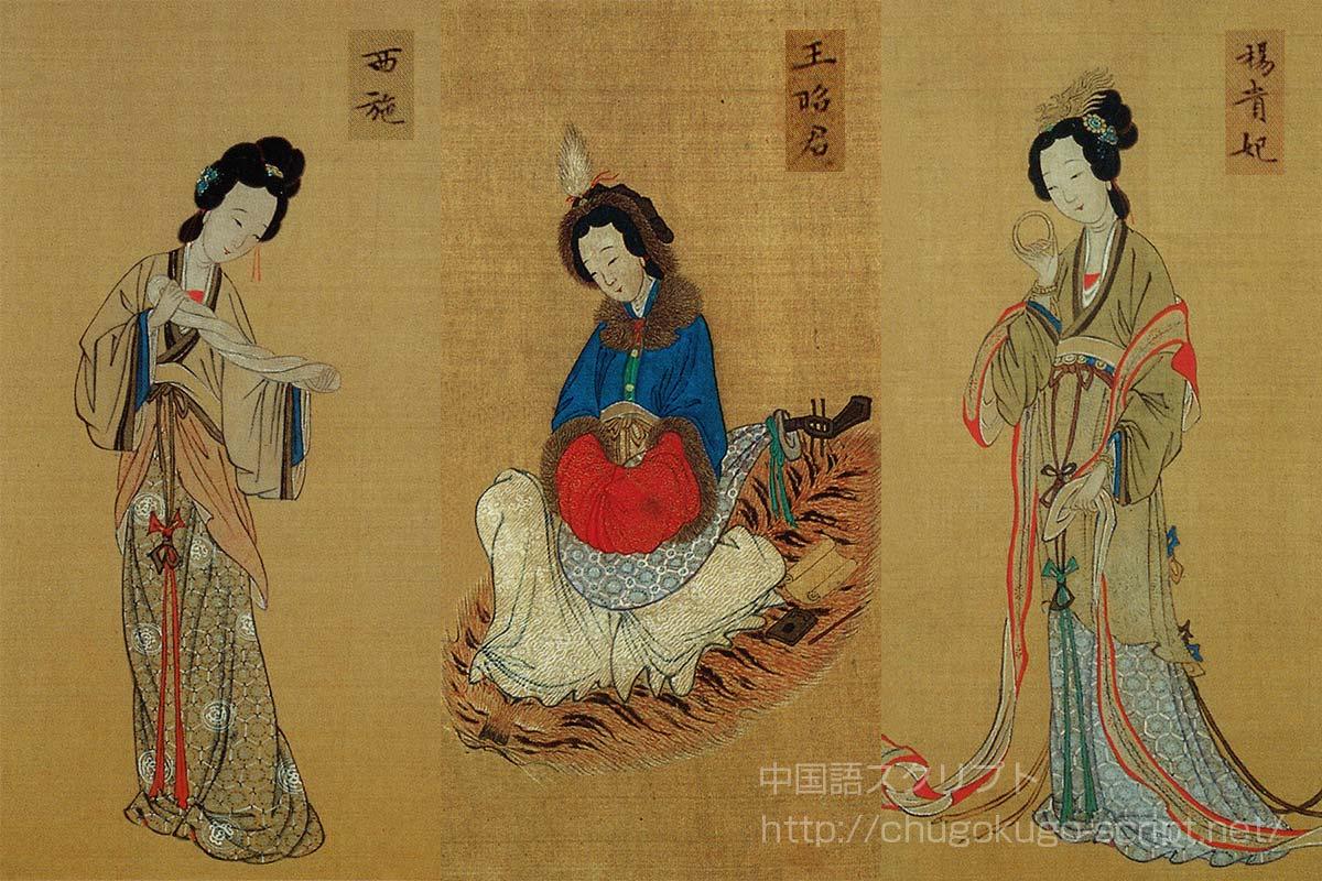 中国の四大美人と「美」「美人」...