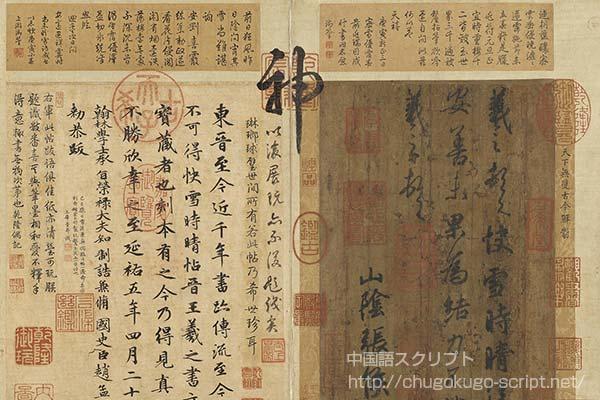 漢字の歴史
