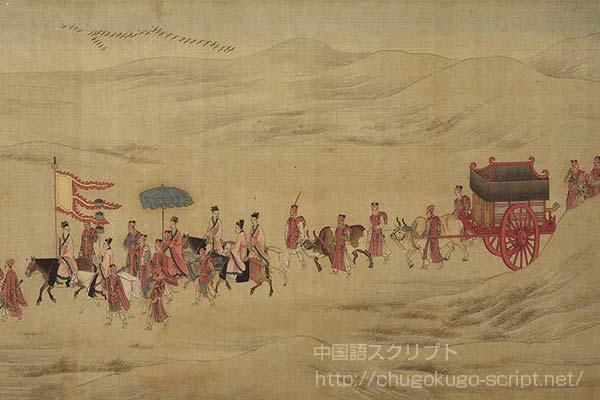 蔡文姫(蔡琰)