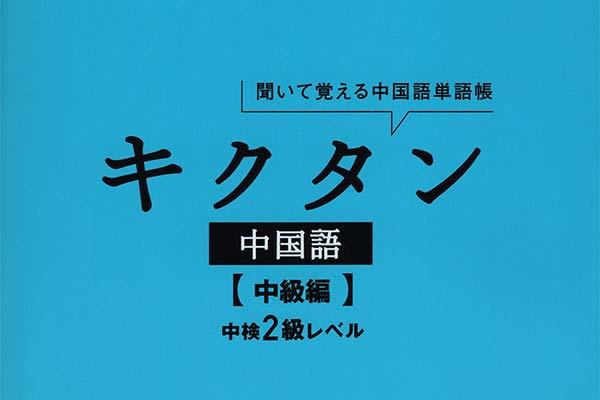 キクタン中国語【中級編】中検2級レベル