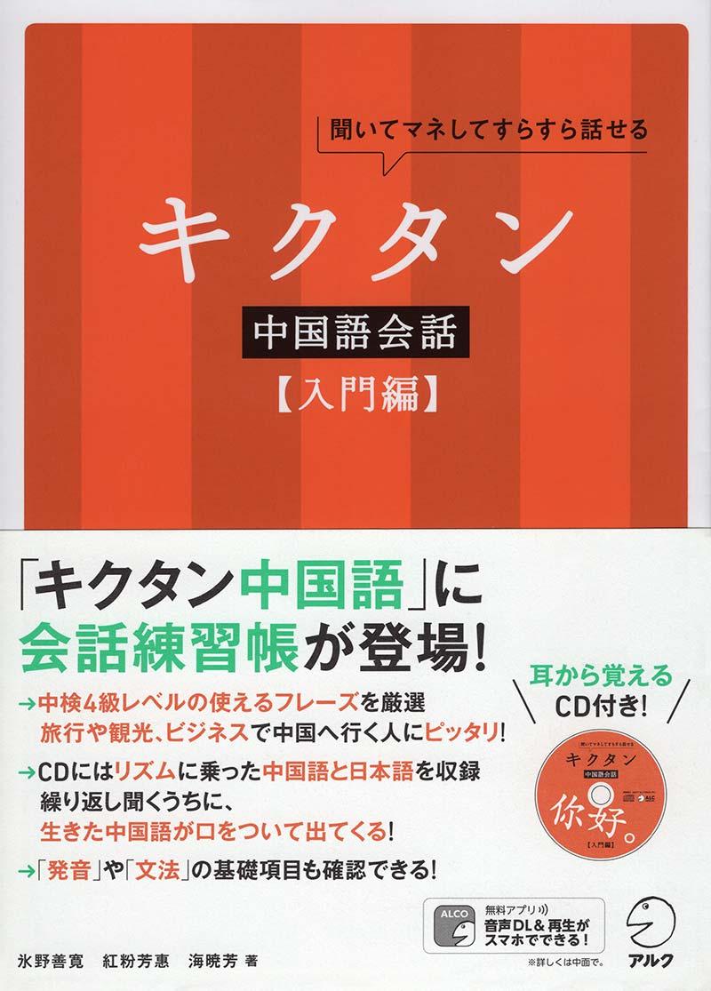キクタン中国語会話【入門編】