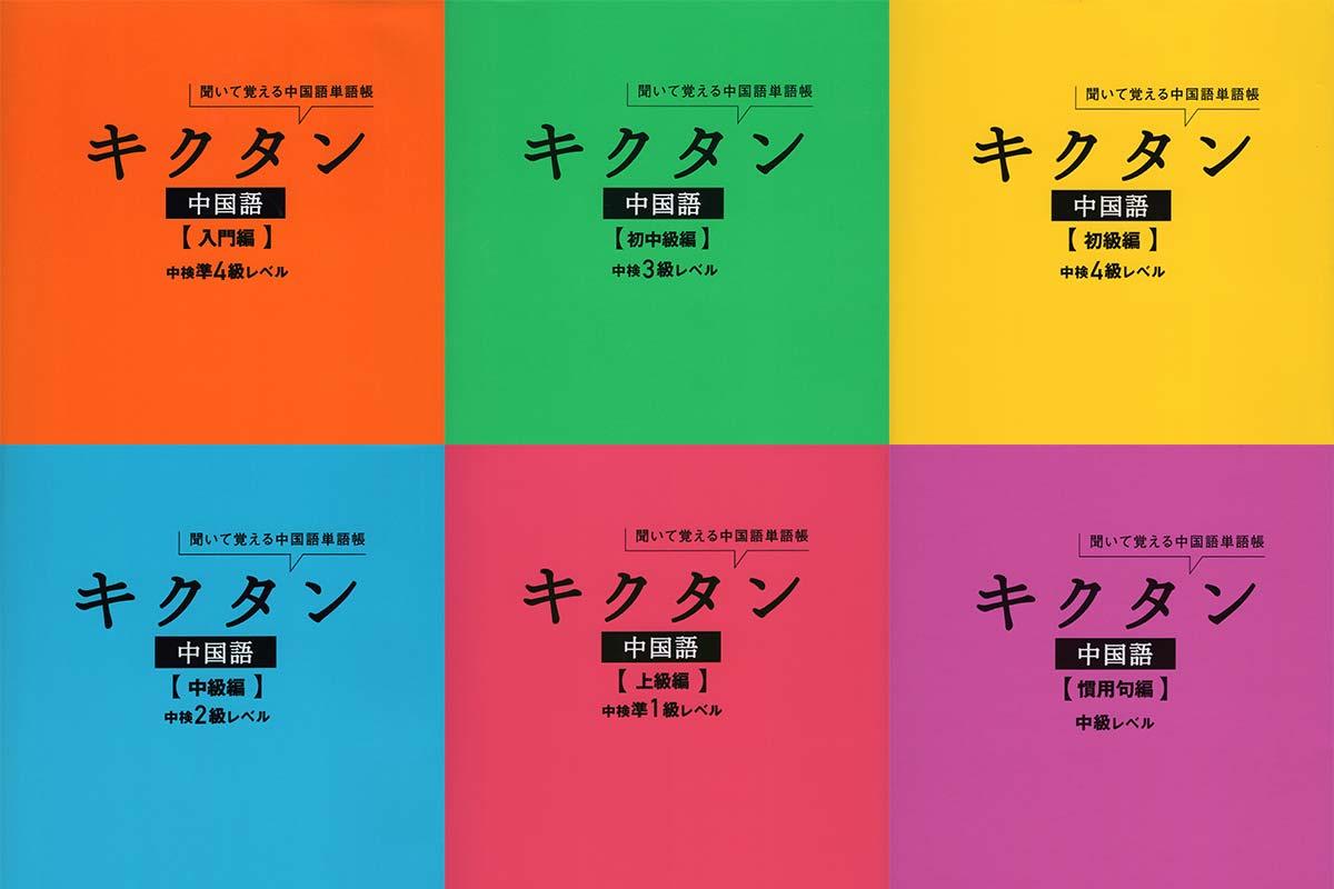 キクタン中国語シリーズ