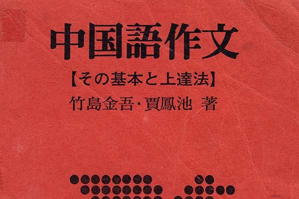 中国語作文 【その基本と上達法】